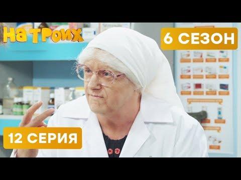 БАБУЛЯ В АПТЕКЕ - На троих - 6 СЕЗОН - 12 серия