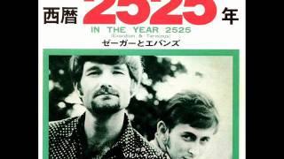 西暦2525年/ゼーガーとエバンス In The Year 2525/Zager & Evans