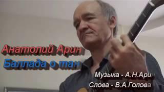 Баллада о танке Т-34 - Анатолий Аринин (музыка - А.Н.Аринин, слова В.А.Голованов)