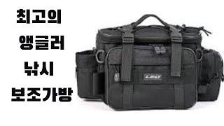 최고의 앵글러 낚시 보조가방!! LEO낚시가방!!