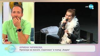 """ТЕМАТА: За новите начала в живота - """"На кафе (25.09.2020)"""