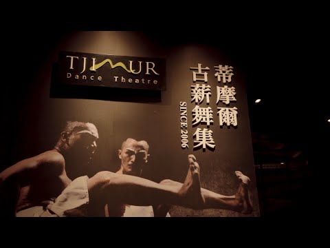 南島當代記憶工程—蒂摩爾古薪舞集《傾聽音韻的身體:邁向國際之路》