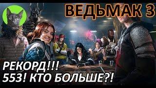 Ведьмак 3 - Гвинт - Игры со зрителями. Рекорд!!! 553! Кто больше?!