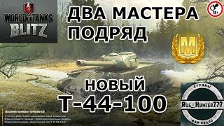 Два МАСТЕРА подряд на Т-44-100. Новый прем и не имба :)