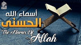 أسماء الله الحسنى جديد [ قمة الروعة ] The Beautiful Names Of Allah - Inspiring Video
