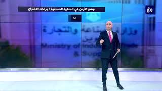 تعرف على مؤشرات الملكية الفكرية في الأردن (25/8/2019)