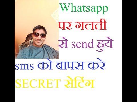 Whatsapp Pr Send Kiye Gay Msg Ko Delet Kre