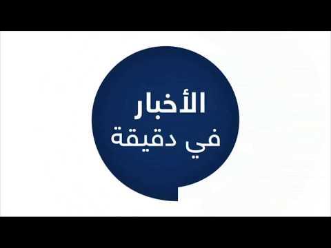 تونس: الشرطة تستخدم الغاز المسيل للدموع لتفريق المتظاهرين وعناوين أخرى ضمن الأخبار في دقيقة  - 11:22-2018 / 1 / 15