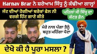 Harnav Brar Reply To Sidhu Moose Wala | Harnav Brar Break Fail New Controversy With Sidhu