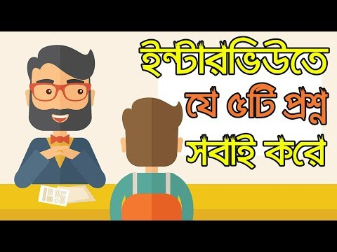 Top 5 Interview Question  Ask In A Job Interview [Bangla]