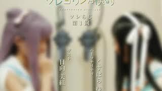 minoriが2015年2月27日に発売したPCゲーム「ソレヨリノ前奏詩」のWebラジオです! パーソナリティは姫野永遠役のくすはらゆい。第1回は都築はる...