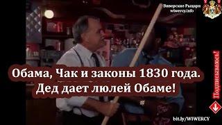 Барак Обама и Чак Норрис в Баре старого куклусклановца. Законы 1830 года - Негр с собакой на полу!