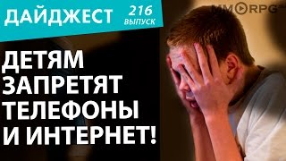 Детям запретят телефоны и Интернет! Новостной дайджест №216