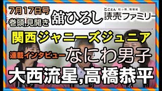 関ジュ応援!!ジャニーズのインタビュー記事が人気の読売ファミリー チャ...
