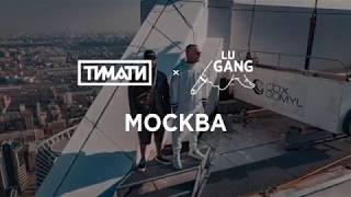 УДАЛЕННЫЙ КЛИП Тимати x ГУФ Москва!