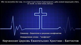 """Евангелие и решение конфликтов. 1. Определение слова """"конфликт"""""""