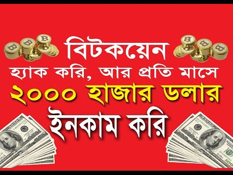 How to Earn Money From Bitcoin Full Bangla tutorial