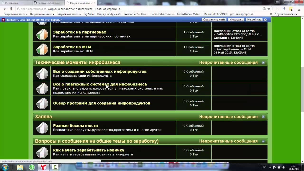 заработок в интернете forum