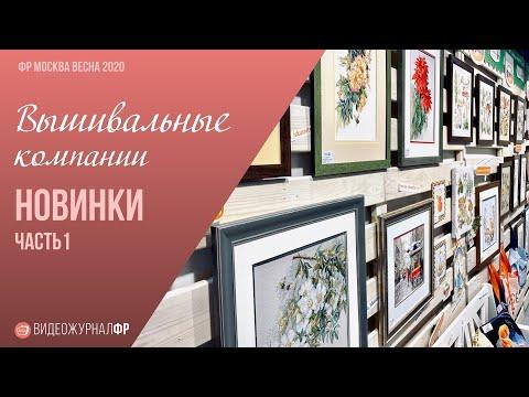 НОВИНКИ ВЫШИВАЛЬНЫХ КОМПАНИЙ/«XXIII выставка Формула Рукоделия. Москва. Весна 2020» Часть 1