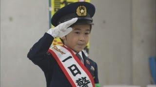 人気子役の鈴木福君が13日、東京都内で大崎警察署の一日署長を務め、...