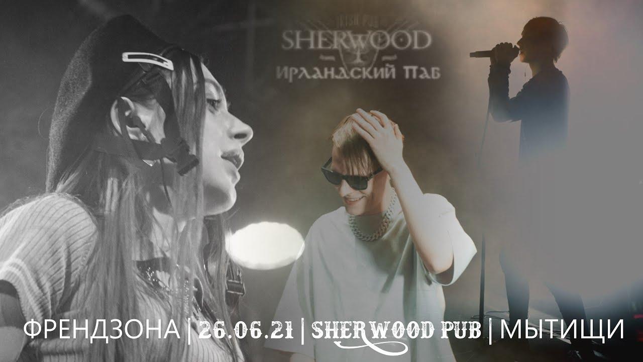 ФРЕНДЗОНА — КОНЦЕРТ В МЫТИЩАХ (ROCK'N'ROLL ZONE TOUR)