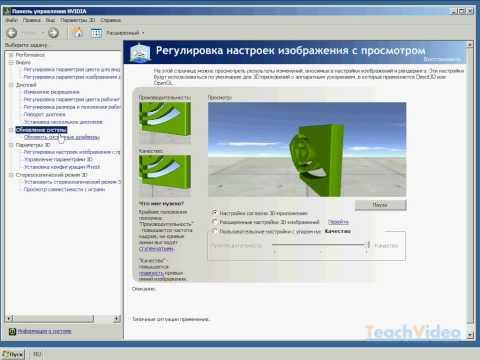 Видеокарты Nvidia. Проверка необходимости обновлений - Видео