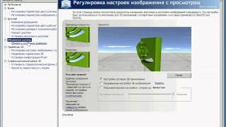 Проверка необходимости обновлений драйверов NVIDIA (2/9)