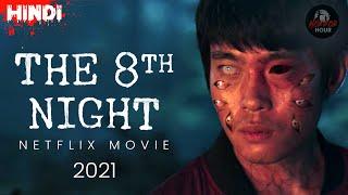 The 8th Night (2021) | Explained in Hindi | Horror Hour | Korean Horror Movie | A OITAVA NOITE