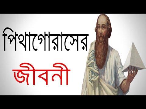 পিথাগোরাসের জীবনী | Biography Of Pythagoras In Bangla.