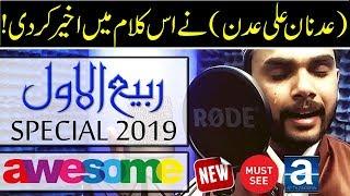 New Best Rabi Ul Awal Naat 2017 - Owais Raza Qadri Naats