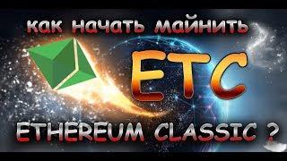 Как начать майнить ETHEREUM CLASSIC ? Claymore's Dual Miner, пул и биржа Эксмо.