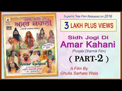 Baba Balak Nath JI Di Amar Kahani | PART 2 | TELE FILM | EKJOT FILMS | Jan 2016