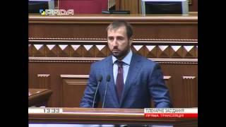 Сергій Рибалко виступ у ВР 04.09.2015 (закон 1558-1)