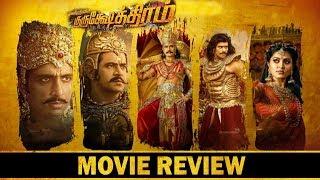 Kurukshetra Tamil Movie Review | Munirathna | Darshan, Arjun Sarja, Sneha | Naganna | TalksOfCinema