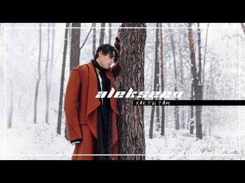 ALEKSEEV – Как ты там (official Video)