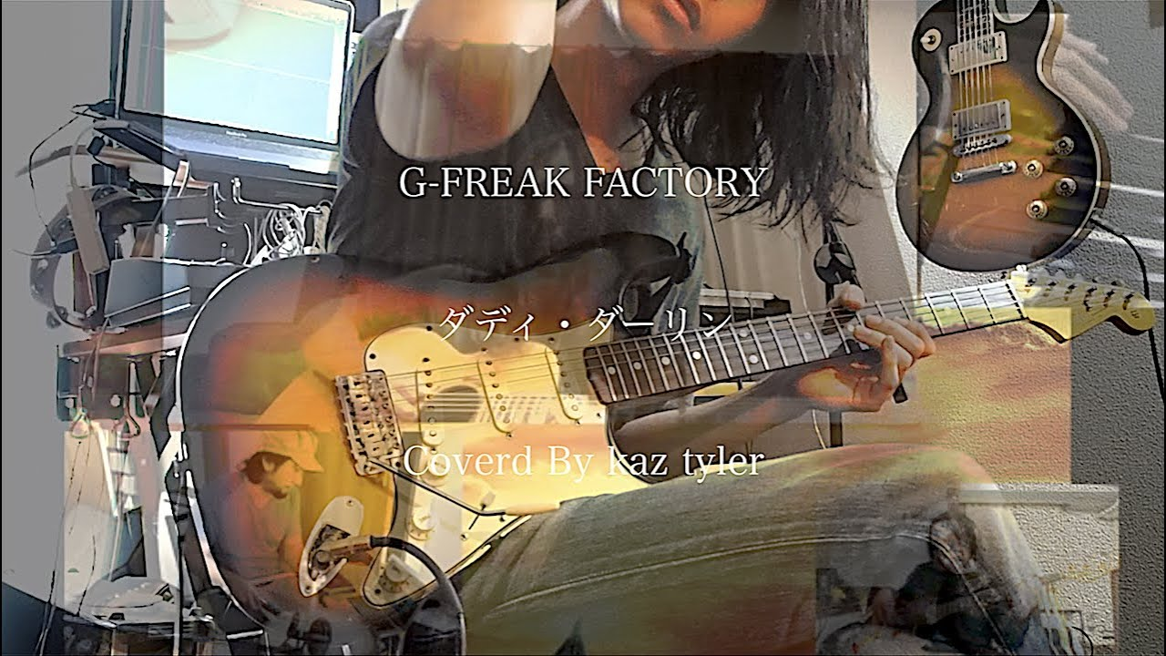 G-FREAK FACTORY「ダディ・ダーリン」ギターで歌ってみた