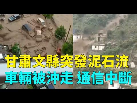 水深高达四层楼!甘肃文县四大古镇之首也被淹(图/视频)
