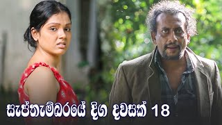 Septhembaraye Diga Dawasak | Episode 18 - (2021-08-22) | ITN Thumbnail