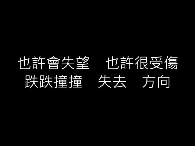 蕭煌奇-逆風飛翔/歌詞