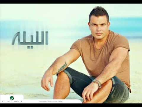 Amr Diab - Sebt Faragh Kbeer New 2013