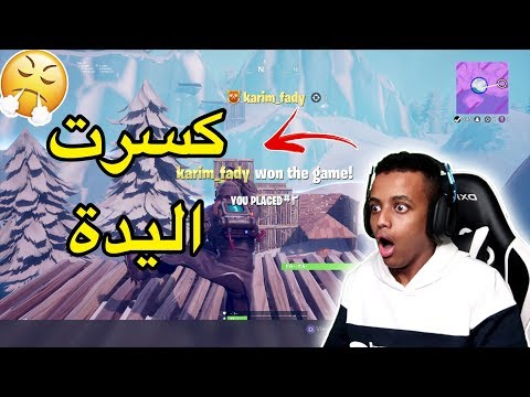 ليش ماتفوز بفورت نايت😢|Fortnite Battle Royale