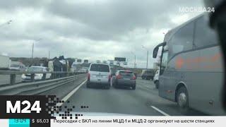 Смотреть видео Движение в сторону области ограничено из-за ДТП на Новорижском шоссе - Москва 24 онлайн