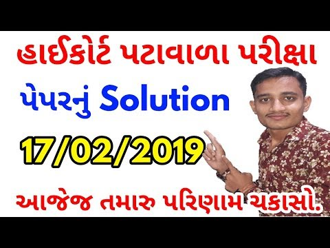 High Court Answer Key 17/02/2019 | High Court Exam Paper Solution | High Court Peon Answer Key