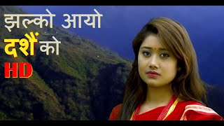 Video Jhalko Aayo Badhi | Bimal Raj Chhetri & Ritu Thapa | Prashanti Digital download MP3, 3GP, MP4, WEBM, AVI, FLV April 2018