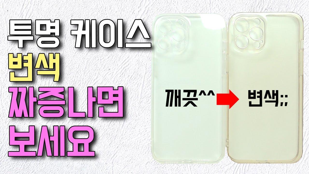아이폰 투명케이스 종류와 특징, 실사용 후 상태 비교!? 변색되지 않는 케이스 추천!