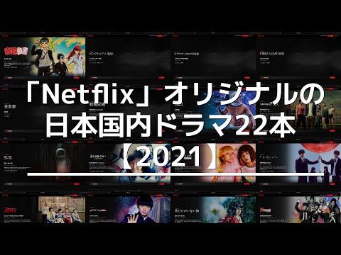 「Netflix」オリジナルの日本国内ドラマ22本!新しい順にまとめ【2021】