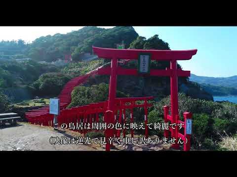 [4Kドローン空撮]元乃隅稲成神社と龍宮の潮吹