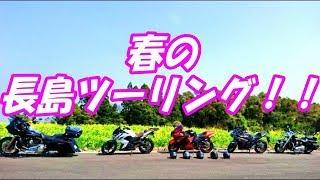二か月ほど前のツーリングですが 長島に行ってきました!! 普段の装備↓...