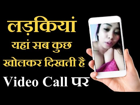 Live #video_call With Girls || Free Video Chat Any Girl On Live || Girl Video #chat