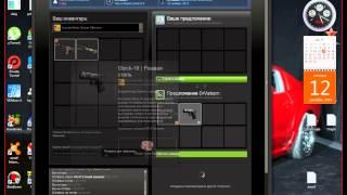 Как кинуть на оружие в Cs:Go